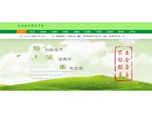 农业社会化服务平台