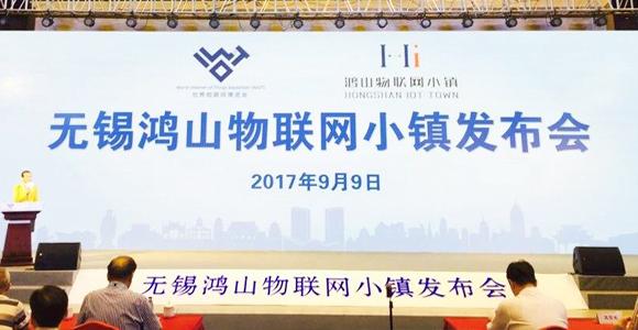 2017鸿山世界物联网大赛发布会