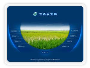 兰西县智慧农业平台